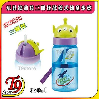 【T9store】日本進口 玩具總動員 三眼怪 掀蓋式幼童水壺