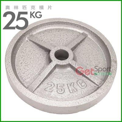 奧林匹克槓片25公斤(烤漆款)(槓鈴片/啞鈴片/25kg/大孔片/重訓/胸推/硬舉)