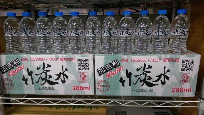 加吉利竹炭水 礦泉水 瓶裝水 1箱288mlX24瓶 特價70元  天然水  埔里水 迷你瓶 隨手瓶 飲用水