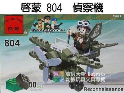 ◎寶貝天空◎【啟蒙 804 偵察機】5...