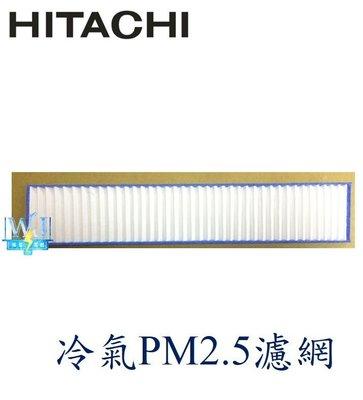 特賣【暐竣電器】HITACHI~日立變頻分離式冷氣小濾網 PM2.5濾網1入 頂級系列專用 另售防蟎抗菌濾網、奈米光觸媒濾網
