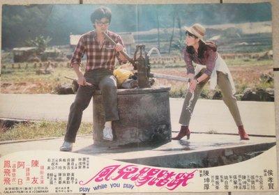 風兒踢踏踩 ❤️ 侯孝賢、 鳳飛飛、 阿B、鍾鎮濤 ❤️ 台灣版原版電影劇照 (1982年)