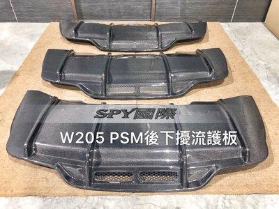 SPY國際 賓士 Benz W205 C63後下巴 PSM款後下擾流 現貨供應
