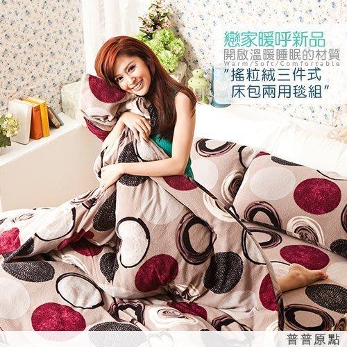 搖粒絨 / 單人【多款花色可選】床包兩用毯組  頂級搖粒絨  戀家小舖台灣製AAW115