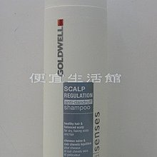 便宜生活館【洗髮精】歌薇GOLDWELL 輕感去屑洗髮精250ml針對頭皮屑專用