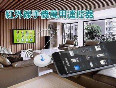 【東京數位】全新 紅外線手機 萬用 遙控器 可操控多種家電 支援iOS/安卓系統手機 電力耐久