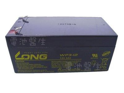 LONG 廣隆 WP3-12 (同WP1213W) 12V 3AH 鉛酸蓄電池/不斷電系統專用