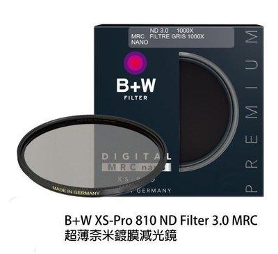 B+W XS-Pro MRC Nano ND 810 ND1000 37mm 39mm 40.5mm 減光鏡 減10格