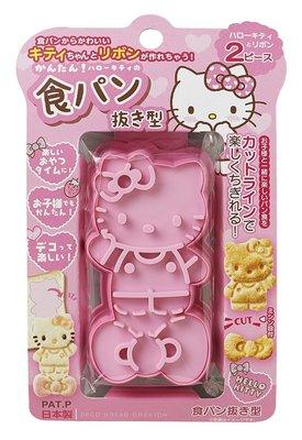【三元】日本製 Hello kitty 吐司 餅乾 壓模 押花