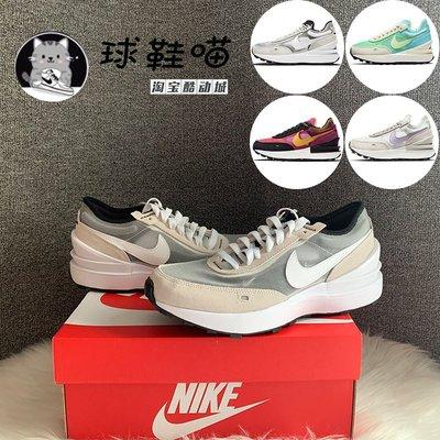 正品球鞋~Nike Waffle One 小Sacai 米白紫金酒紅男女運動休閒鞋DA7995-100