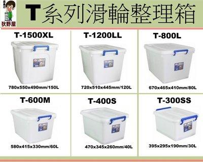 「5個以上免運」T1500XL/滑輪整理箱(厚料)/收納箱/掀蓋箱/換季收納/衣物收納/整理箱/T-1500XL/直購價