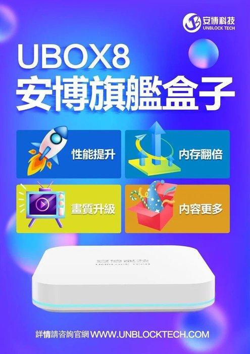 【nemo購物台】2020全新最新款 安博盒子UBOX8 台灣公司貨 保固一年~贈送無線滑鼠
