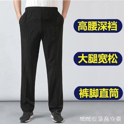 中老年夏季薄款冰絲男士休閒褲大碼寬鬆運動褲男速干鬆緊腰長褲子  柳風向