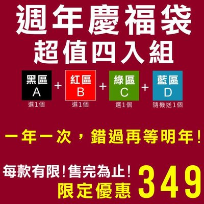 【週年慶福袋超值四入組】款式任你選 限...