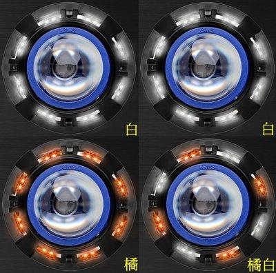 GAMMAS 台中廠 LED 飾圈內光圈 鋼鐵人 反應爐 高亮度 耐高溫 搭配GMS 飾圈 天使眼 惡魔眼