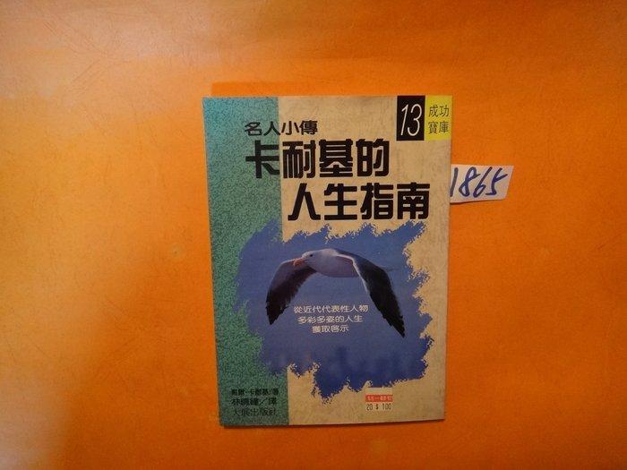 【愛悅二手書坊 02-56】卡耐基的人生指南   戴爾.卡耐基◎著   大展出版 (黃斑嚴重)