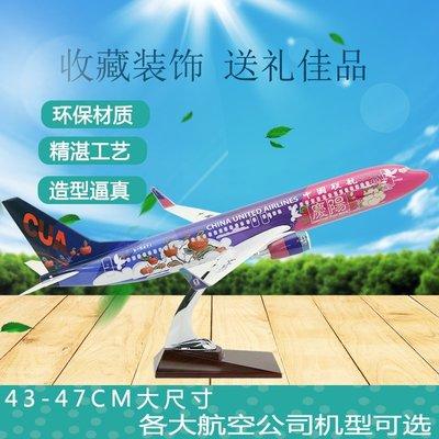 ☆☆☆飛機模型波音空客A380南航B787B757A350B747-8國航B777東航丨47cm飛機丨模型丨仿真丨玩具-DDM