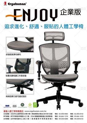 世界500強企業優選椅款 ENJOY-121企業版(採美製MATREX BM系列網)鋁合金椅腳PU輪組