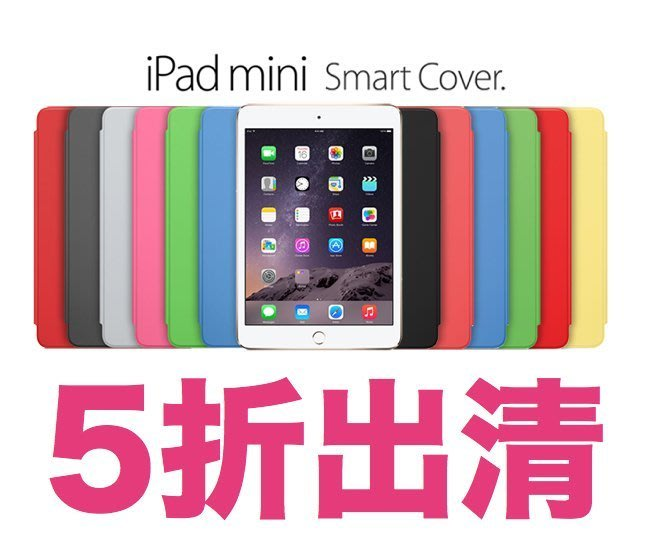 【5折出清】Apple iPad mini 原廠 Smart Cover (mini 1~ mini 3 都通用)