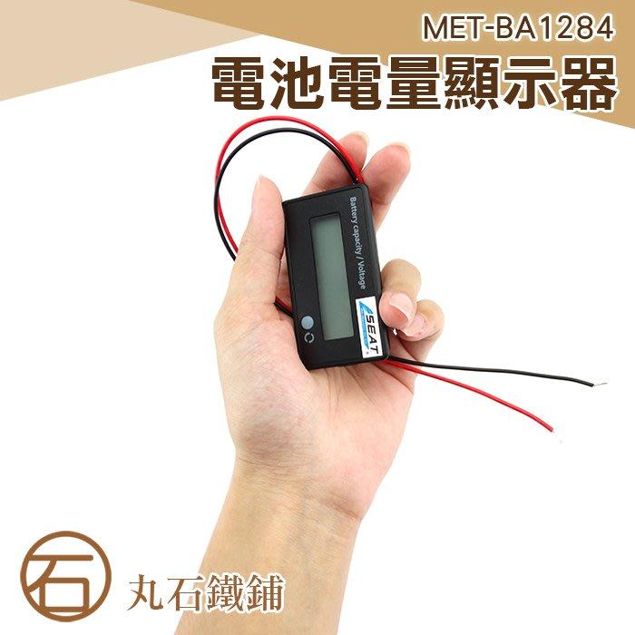 電瓶監視器 電池檢測儀 容量 電壓表 顯示器 電池電量 丸石 MET-BA1284