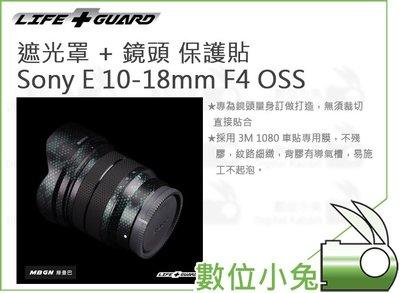 數位小兔【LIFE+GUARD Sony E 10-18mm F4 OSS 遮光罩 + 鏡頭 保護貼】貼膜 公司貨 台北市