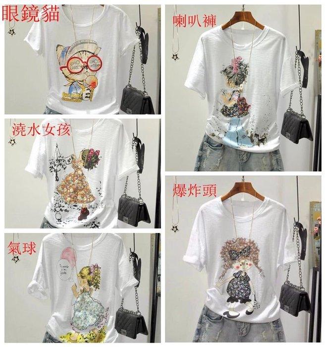 貓姐的團購中心~有中大碼~Z0369 韓版百搭印花T恤~5種圖案~M-2XL一件290元~預購款