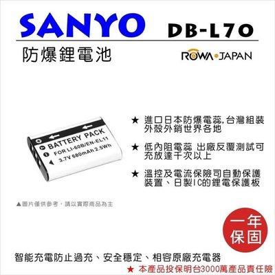 幸運草@樂華 FOR Sanyo DB-L70(ENEL11) 相機電池 鋰電池 防爆 原廠充電器可充 保固一年