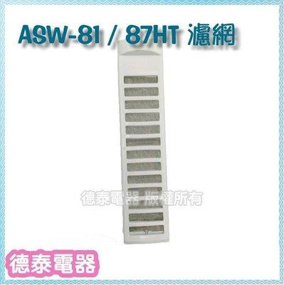 三洋 配件 濾網 適用:ASW-87HT、ASW-81HT 【德泰電器】