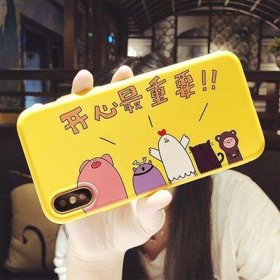 iphone xs max 手機殼 7 8玻璃開心最重要蘋果X保護殼🎉7plus個性男女款7p全包軟6s簡約七潮