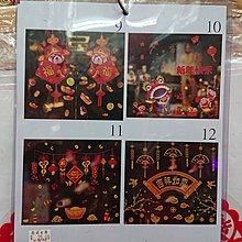 太子店 賀年玻璃窗貼 門貼 靜電貼紙 不留痕跡 賀年飾物批發