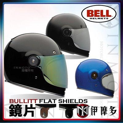 伊摩多※美國Bell Bullitt帽款用 平面鏡 深墨片 電鍍金 銀 安全帽鏡片