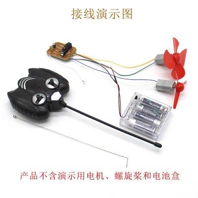 大功率四通遙控器(27MHZ)黑色 手工DIY遙控車船模玩具控制器配件W981-1018 [357995]