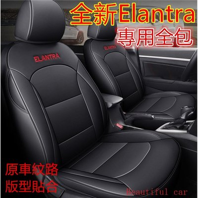 現代Elantra座套 座椅套 全包 通風 透氣 全新Elantra專用椅套 座套Elantra座椅套 坐墊 靠墊
