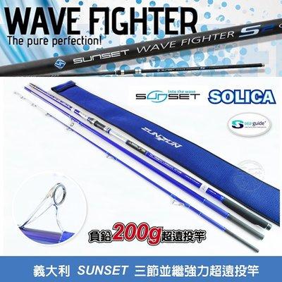 (手研釣具)義大利SUNSET SOLICA  50-420並繼遠投竿 SEA-GUIDE強力防纏A珠負鉛200g