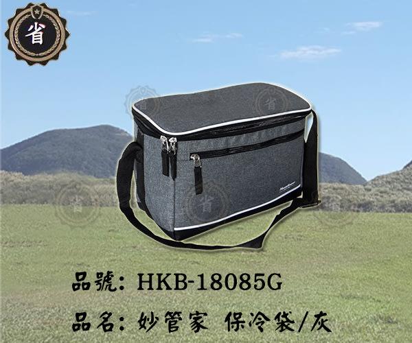 ~省錢王~ 妙管家 保冷袋9L HKB-18085G  灰 保冷 保溫 提袋 露營 飲料