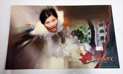 香港電影劇照 血腥Friday (1996) 原版官方宣傳品 一套3張 任達華 李麗珍 蔡少芬 歐錦棠 關寶慧 陳嘉輝 高林豹