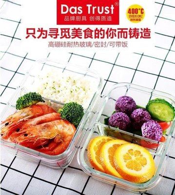 ZIHOPE 創得耐熱玻璃飯盒微波爐烤箱可用保鮮盒密封碗便當碗ZI812