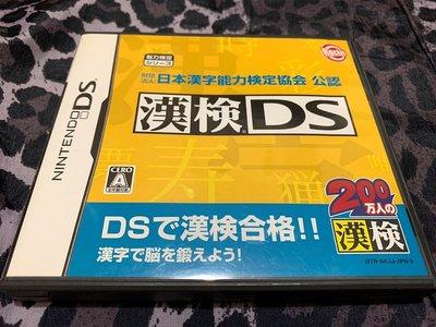 幸運小兔 NDS遊戲 NDS 漢檢DS 日本漢字能力檢定協會公認  任天堂 2DS、3DS 適用 F8