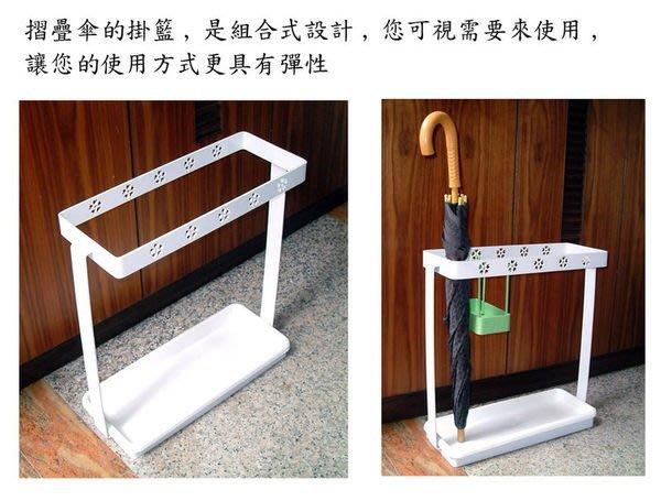 ☆成志金屬☆不鏽鋼直傘、折疊傘、花朵款傘架