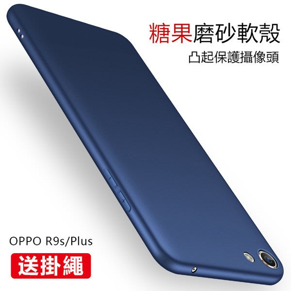 OPPO R9S plus 手機殼 糖果磨砂 OPPO R9s 保護套 超薄 軟殼 全包 防摔 矽膠 手機套 送掛繩