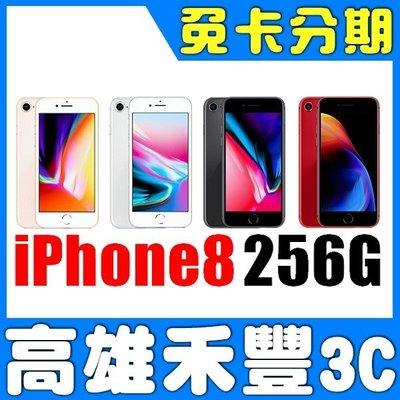 apple iPhone8 256G 黑色 空機 手機分期 免卡分期 現金分期 學生分期 高雄禾豐3C