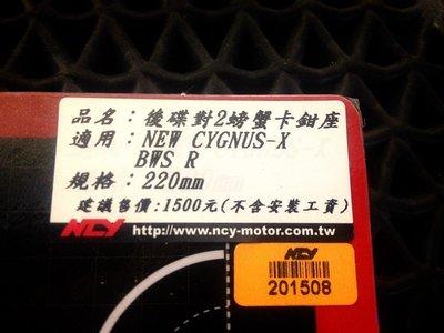 千豐機車精品 NCY 勁戰4代 四代 BWS-R 螃蟹 220mm 後卡鉗座