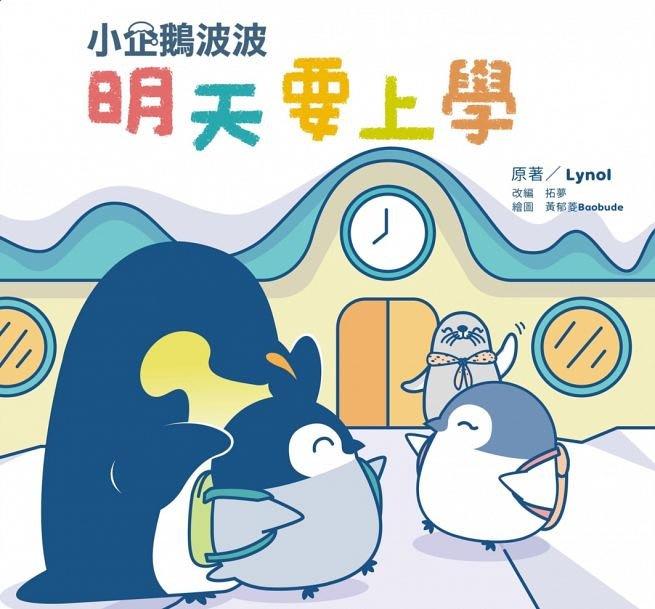 ☆天才老爸☆【小光點】小企鵝波波明天要上學