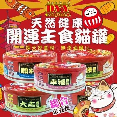 【??培菓寵物48H出貨??】Dyy》天然健康開運主食貓罐(湯罐/肉泥)85g*24罐 特價588元 自取不打折