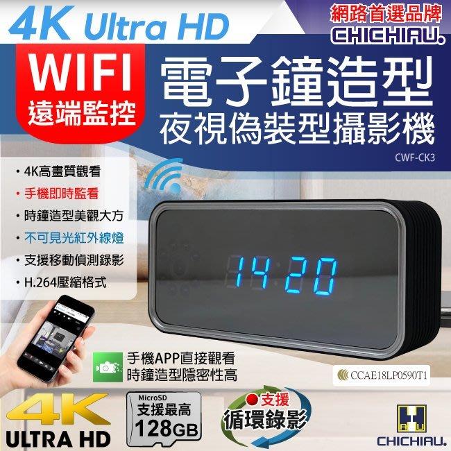 WIFI 4K 電子鐘造型無線網路夜視微型針孔攝影機CK3 影音記錄器