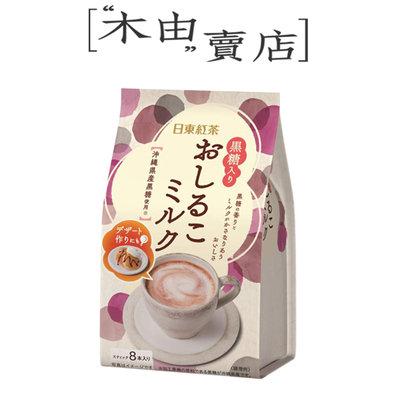 【日東紅茶-黑糖牛奶】全館799免運費 8包/袋 使用日本沖繩縣產黑糖製作的香濃牛奶+木由賣店+