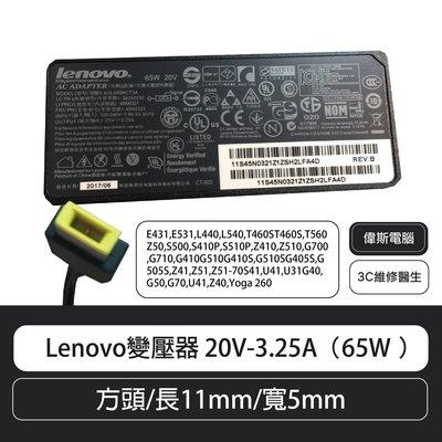 【偉斯電腦】 Lenovo變壓器 20...