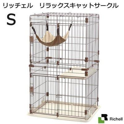【寵物王國-貓館】日本Richell-舒適樓中樓貓籠(棕)S-單層(附貓吊床)