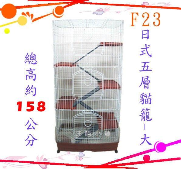 ☆汪喵小舖2店☆ 日式五層貓籠(大) // 附跳板、樓梯 // F23 ( C015-6 )