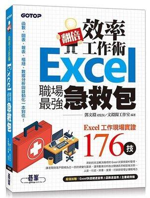 《度度鳥》翻倍效率工作術--Excel職場最強急救包│碁峰資訊│鄧文淵│全新│定價:360元